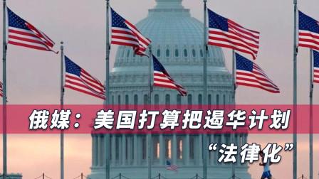 美国要立法对抗中国,拜登手段不输特朗普,俄媒:想拉拢盟友