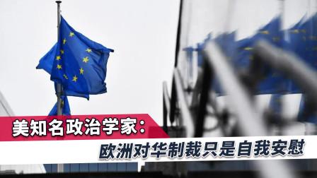 美政治学家:中国有决策能力并且行动迅速,西方制裁纯属自我安慰