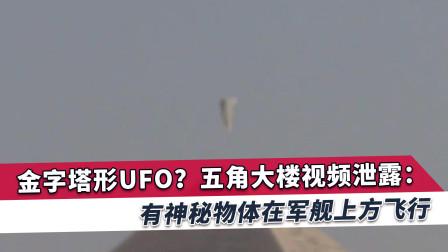 三个黯淡的球体盘旋,美军舰捕捉到UFO,五角大楼证实视频真实