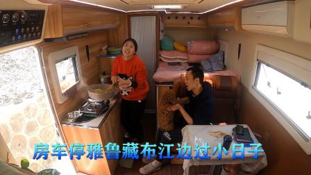 房车旅行西藏,停雅鲁藏布江边,过上两人一车一狗的小日子