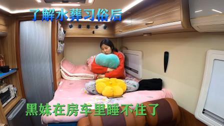 夜宿雅鲁藏布江边,得知当地水葬习俗后,黑妹在房车里睡不住了