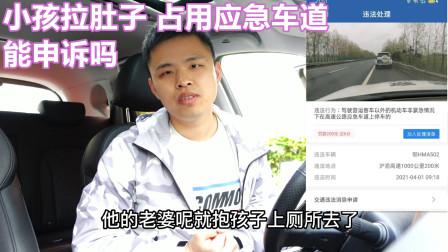 因小孩拉肚子,在高速应急车道停车被处罚,可以申诉吗?