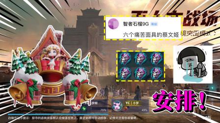 边境突围:粉丝让我挑战出6件痛苦面具的蔡文姬吃鸡,我好痛苦啊