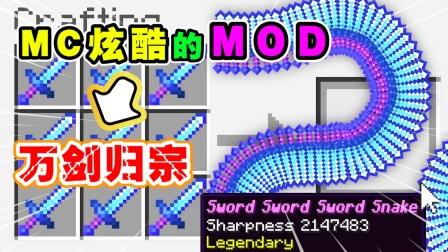 我的世界mod:万剑归宗在pvp中天秀!