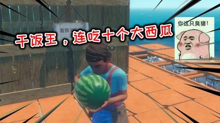 干饭王连吃10个大西瓜,撑到走不动路!