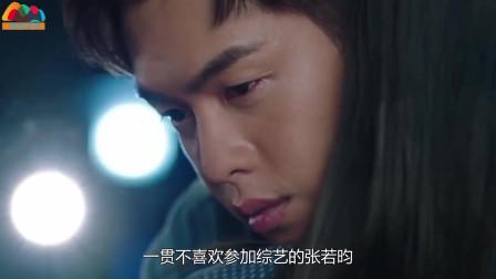张若昀不喜欢参加综艺节目