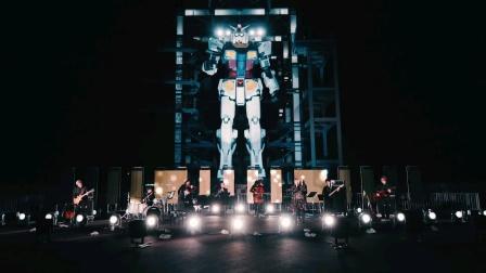 """泽野弘之「机动战士高达 独角兽」原声音乐复兴企划Project【emU】 """"MOBILE SUIT GUNDAM UNICORN"""" suite现场演奏影像公开!"""