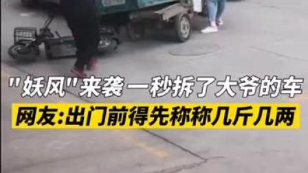 4月15日河北保定 #妖风一秒拆了大爷的车 网友:出门前得先称称自己几斤几两。快@你正在减肥的朋友 停止吧!