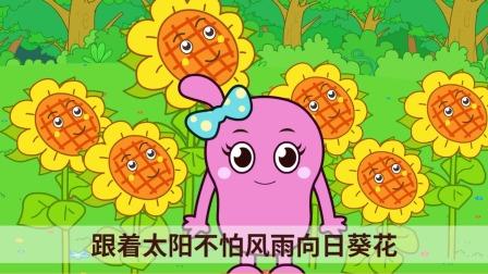 咕力儿歌:向日葵花
