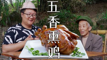 """鸡肉别再红烧了,阿米秘制""""五香熏鸡""""软烂脱骨,香味浓郁"""