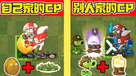 植物大战僵尸:植物CP之战!哪一对才是最没用的CP?