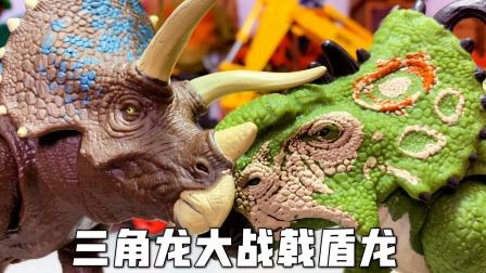 三角龙对战戟盾龙!侏罗纪世界恐龙霸王龙暴虐龙奥特曼工程车玩具