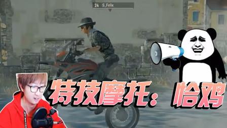 陈子豪:在线播报雪地摩托赛?