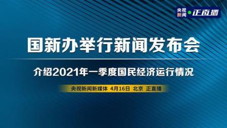 国新办介绍2021年一季度国民经济运行情况