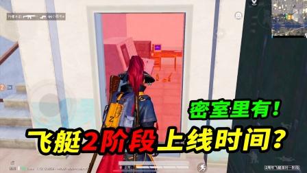 机场卫星楼的密室里,公布了飞艇派对阶段2上线时间?
