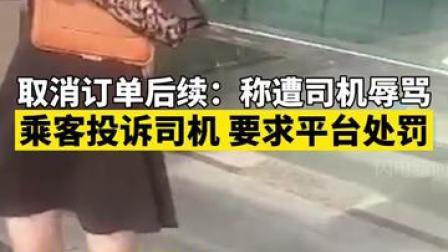司机未帮拿行李被取消订单后续:乘客称遭到辱骂,投诉司机并要求平台处罚