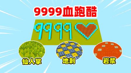 迷你世界:9999血量的跑酷!小蕾用仙人掌挠痒痒,用岩浆来泡澡