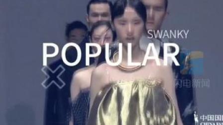 周锦,山东日照人,2020年获中国十佳服装设计师称号,她将山东多种元素融入到服装设计中!#了不起的山东人