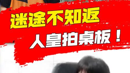 KSG无兵线拆高地,诶,迷途你怎么没坐上回家的电梯啊!人皇sky看了都开心的拍起了桌板!!