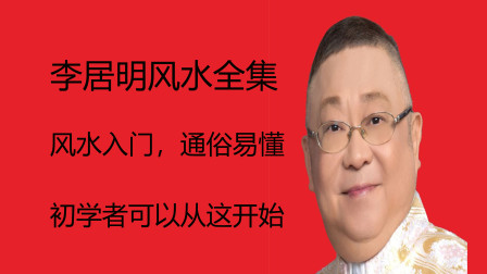 李居明杭州风水讲座1