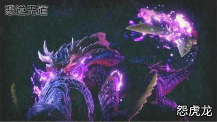 《怪物猎人崛起 》四星紧急任务狩猎雌火龙武器弓箭