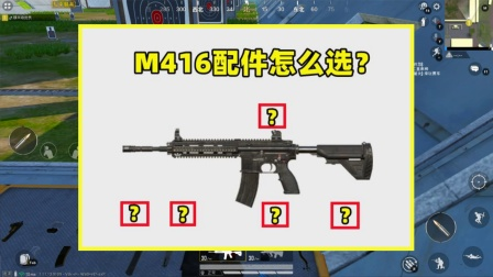 M416的配件应该怎么选?对吃鸡率大增