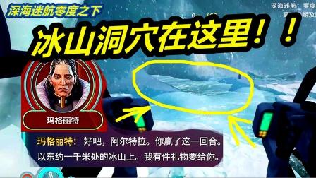 深海零度之下14:冰山内藏着冰洞迷宫!玛格丽特的礼物!