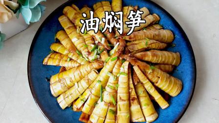 春天里的时鲜菜,油焖竹笋,好吃美味,做法简单,营养丰富