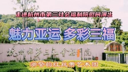浙警韵红丝带艺术团走进杭州市第三社会福利院慰问演出