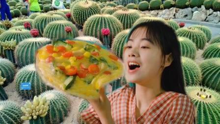 仙人球也能做披萨?九仙挑战墨西哥创意吃法,一口爆浆不够吃