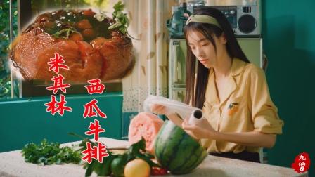 米其林把西瓜做成这样敢要500一盘?姑娘耗时3天,真的好吃吗