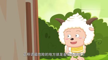 喜羊羊:懒羊羊被冤枉偷吃蜂皇浆,蚂蚁要抓他,懒羊羊赶紧逃跑!
