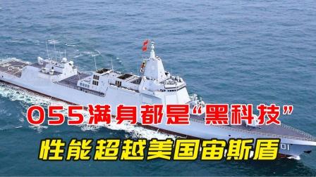 """各国驱逐舰实力对比,055满身是""""黑科技"""",性能超越美国宙斯盾"""
