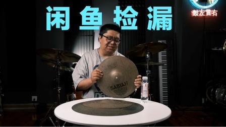 咸鱼捡漏日记 一个让托尼老师失业的鼓手-鼓左言右节目组出品