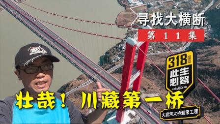 实拍318川藏第一桥,横跨一河两山的超级工程,以后去西藏太方