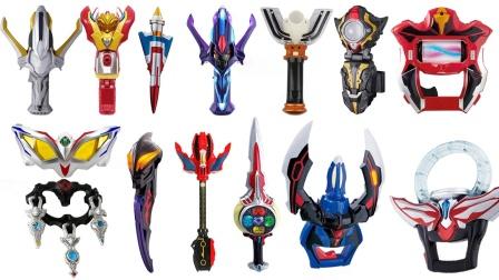 奥特曼武器变身器玩具大作战,找出藏在武器里的贝利亚