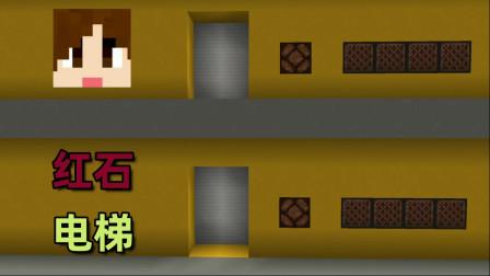 我的世界完美的红石选层电梯3.0by明月庄主红石日记