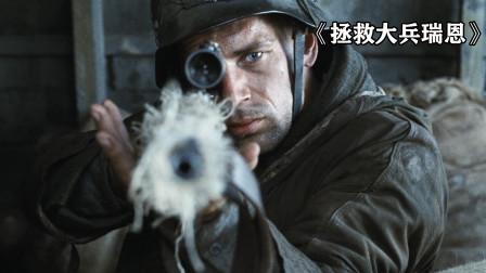 虽然上映了22年,但《拯救大兵瑞恩》仍然是战争片无法翻越的大山