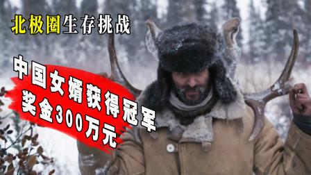 《荒野独居》S6大结局:恭喜中国女婿成为冠军,获得300万奖金!