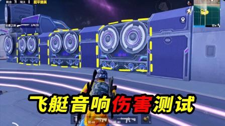 小猴子有答案858:飞艇音响对玩家有多大伤害,旁边转盘呢?