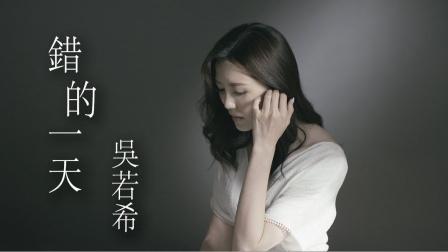 吳若希 - 錯的一天 (劇集 伙記辦大事 片尾曲)