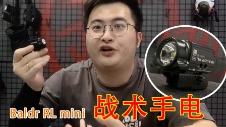 开箱Olight袖珍隐藏激光战术手电,拇指大小的体积能适应各