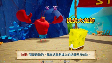 海绵宝宝和大龙虾比赛滑雪 海绵宝宝:我想吃龙虾 咋办?