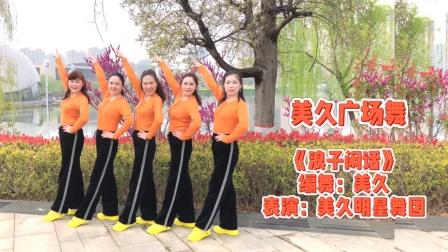 美久广场舞《浪子闲话》太劲爆太洗脑,活力无限,表演:美久明星舞团