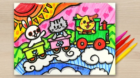 儿童画涂鸦手绘,快乐的火车之旅