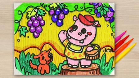 儿童画涂鸦手绘,小河马摘葡萄