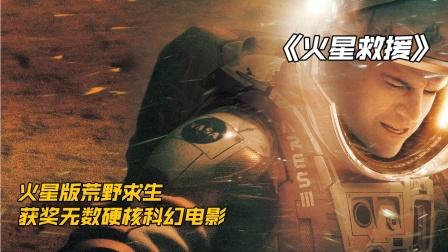男子被遗落在火星,靠种土豆活了500天,超硬核科幻电影荒野求