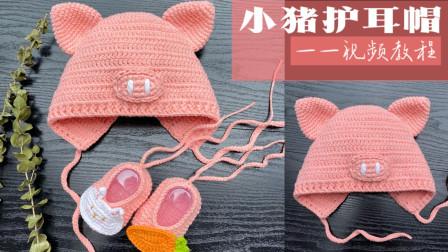 鑫麻麻编织铺第48集 小猪护耳帽毛线DIY钩针视频教程