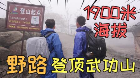 挑战野路征服江西海拔1900米武功山!7个小时登顶,还只能睡厕所