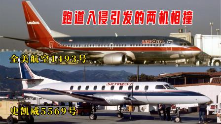 美国两架飞机在跑道相撞,小飞机上12人被大飞机碾压!纪录片